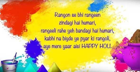 40+ Holi Quotes In Hindi