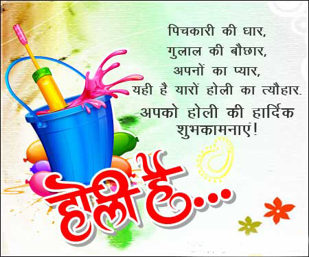 Latest Holi Messages In Hindi
