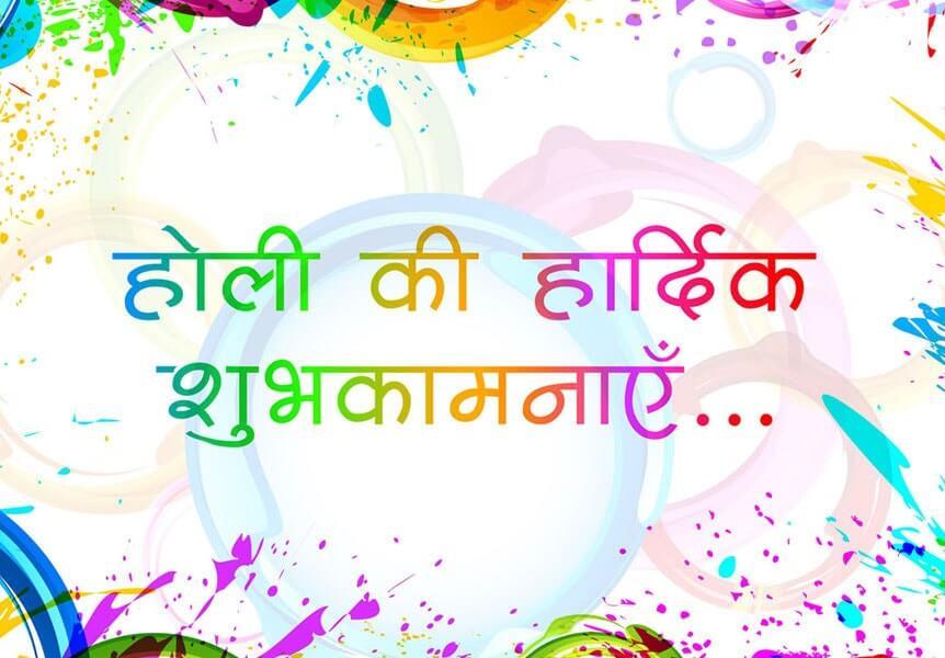 50+ Latest Holi Status In Hindi