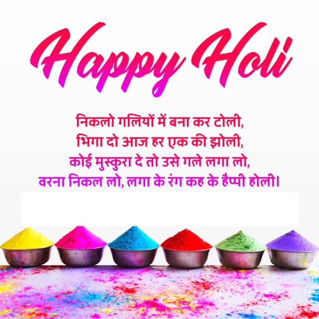 Holi Wishses