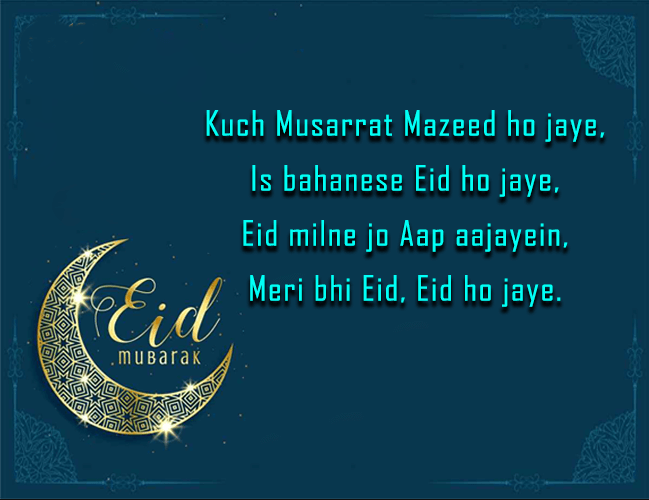 Eid Mubarak Quotes Hindi