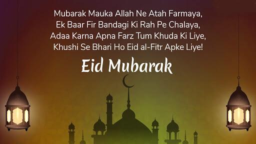 Urdu Status for Eid